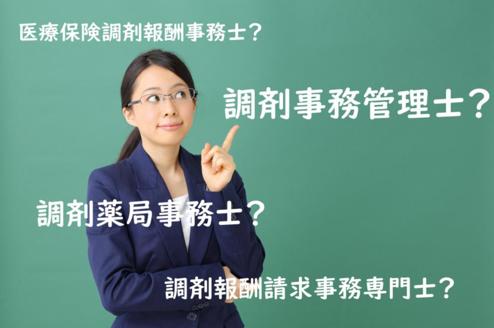調剤薬局事務資格の試験内容 - chouzai-jimu.info