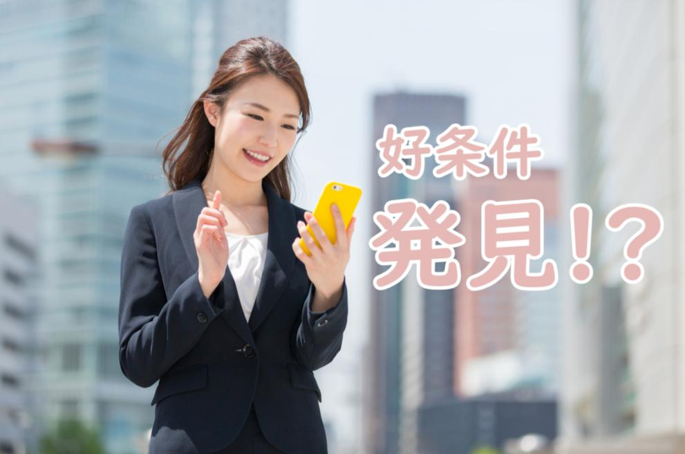 求人ボックス|事務の仕事・求人 - 山口県 下関市